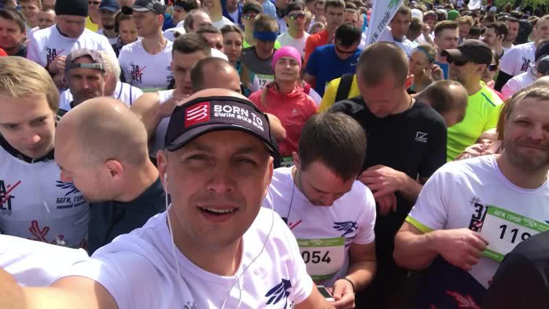 Благотворительный забег Беги герой Воскресенье 19.05.2019 год. Дистанция 21 км