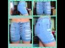 DIY | Jean Shorts | Как сделать из старых джинсов модные шорты?