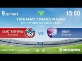 Live: «Мир Белогорья». Белгород и Белгородская область