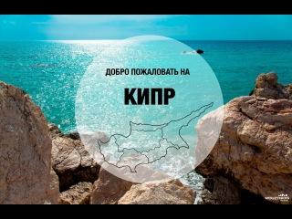 Кипр из Перми 23.06 10 дней от 27800 руб.