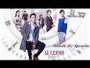 Ep. 12 Любовь вне времени / Love, Timeless рус. саб.