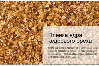Подушка из пленки ядра кедрового ореха http://megrellc.com/products/pillow_core_of_the_film_cedar/