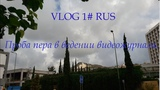 VLOG 1# RUS. Загранка/ Дожди/ Прогулка в парке.