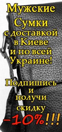234b3028b5a6 Сумки|Кожаные сумки|Мужские сумки | ВКонтакте