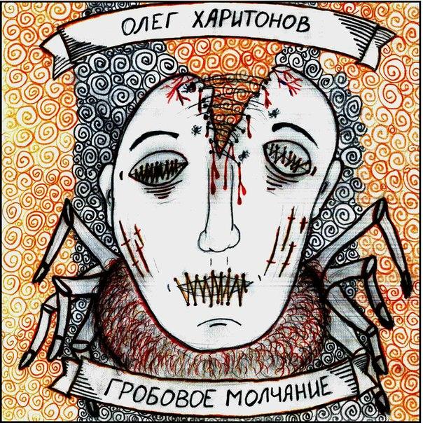 Олег Харитонов - Гробовое молчание (2013)