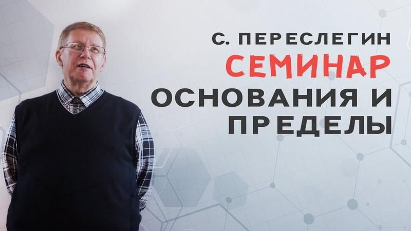 Сергей Переслегин. Когнитивные Пределы. Семинар Лабораториум