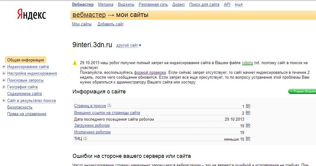 Индексация сайта как это сделать