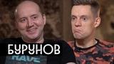 вДудь Бурунов - ЦСКА, Ди Каприо, психотерапевт Тупой Подкат