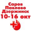 РАДИ ЖИЗНИ: донорство костного мозга, Н.Новгород