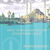 Логотип Чечено-Ингушский центр «Возрождение»