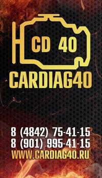 CARDIAG40.RU - Чип-тюнинг в Калуге