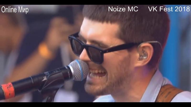 Noize MC 2018 РЭП VK Fest 2018