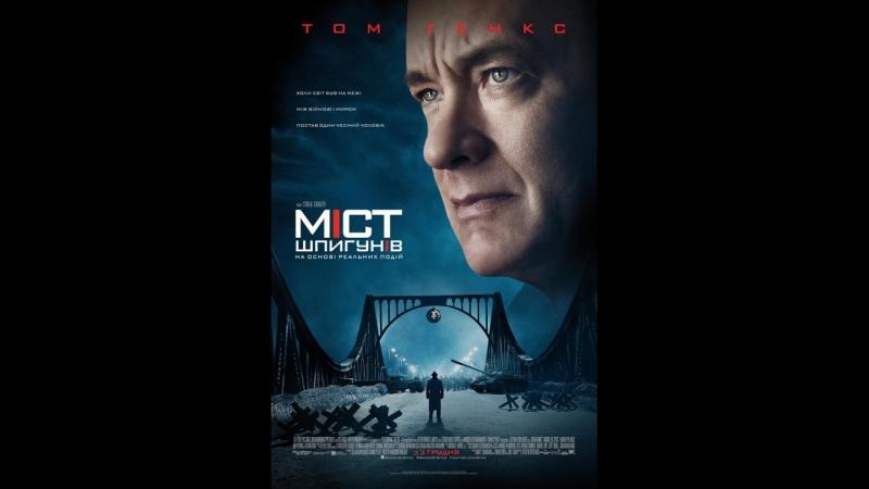 Шпионский мост (2015).триллер, драма, биография, история