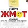 """Киноклуб ДК """"Чайка"""" г. Лобня"""