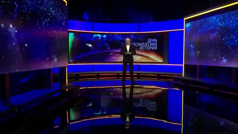 День космических историй. Выпуск 12 (04.11.2018)