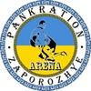 Запорожская федерация Pankration