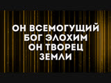 Hillsong Ukraine - Элохим