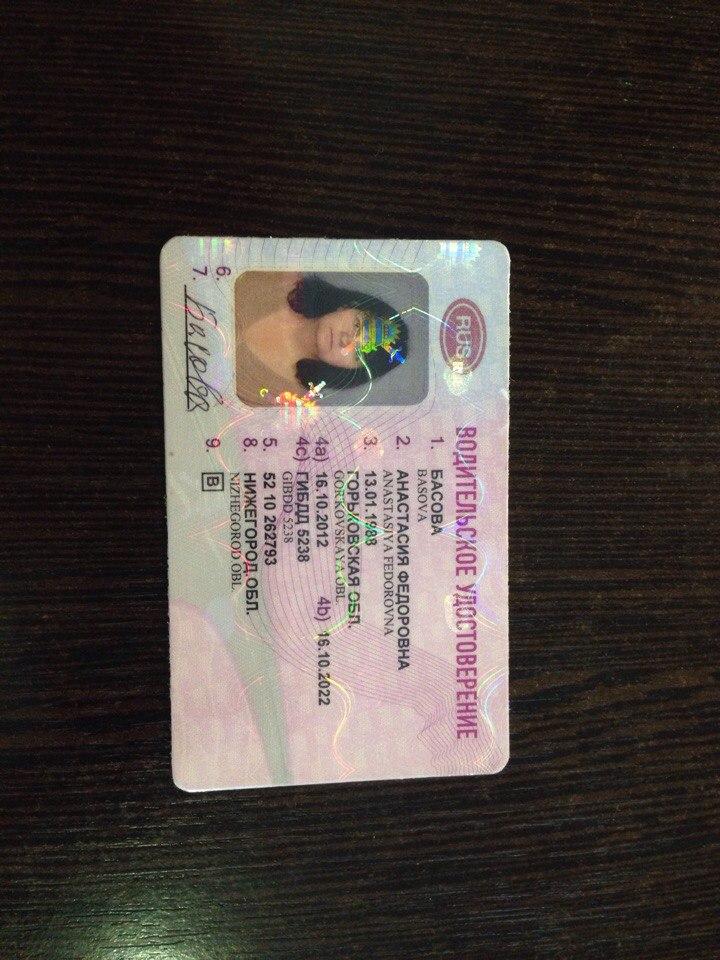 Здравствуйте, нашли водительское удостоверение, владельцу написать в лс