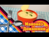 FITNESS рецепты: МАЙОНЕЗ