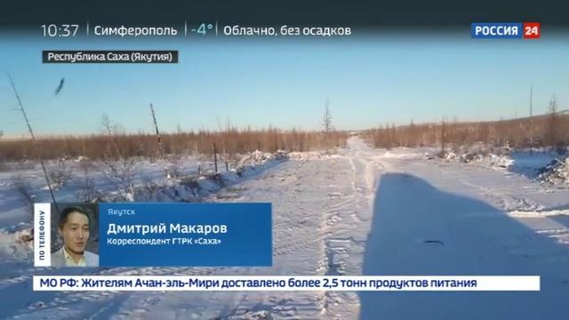 Новости на Россия 24 • Зима в Якутии ставит леденящие рекорды