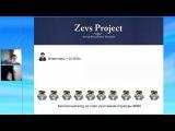 Запись Вебинара Zevs Project ч 3)
