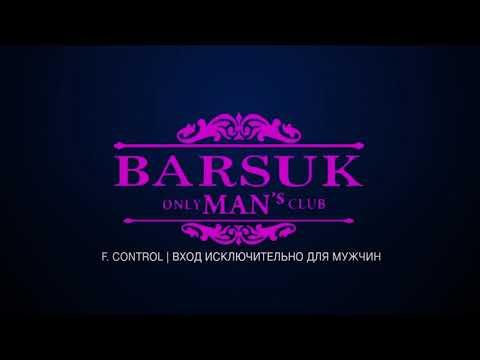 Only MAN's club BarsukВИДЕОПРИГЛАШЕНИЕ