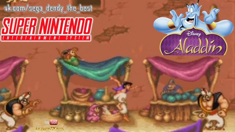 Аладдин Супер Нинтендо Полное Прохождение Disney's Aladdin SNES Видеоигра на Super Nintendo 1993