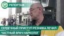 Сердечный приступ Резника лечил частный врач нарколог. ФАН-ТВ