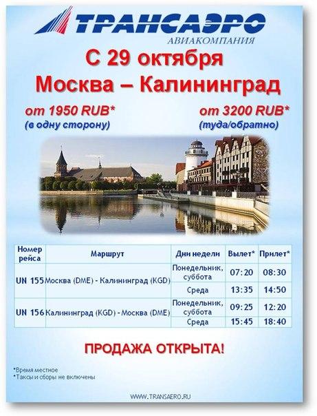 Москва Сочи авиабилеты цена Купить дешевые билеты