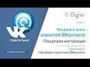 Реклама в ленте ВК Как настроить рекламу в новостной ленте ВКонтакте