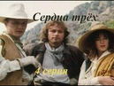 Сердца трёх 4 серия русские приключения