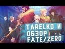 TarelkO - Обзор аниме Судьба Начало / Fate Zero