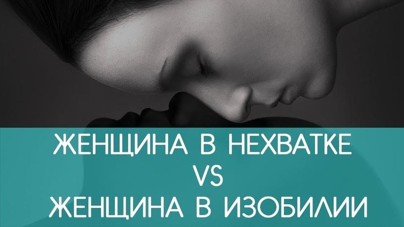 ИЗОБИЛИЕ и НЕХВАТКА: 2 базовых состояния ЖЕНЩИНЫ   ECONET.RU