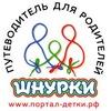 Путеводитель для родителей ШНУРКИ г.Дзержинск