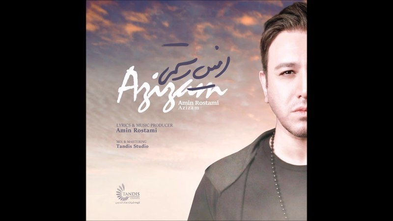 Amin Rostami - Azizam (2018) امین رستمی - عزیزم