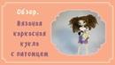 Вязаная каркасная кукла с собачкой Обзор готовой работы