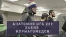 Анатомия UFC 229 Хабиб Нурмагомедов перевод на русский