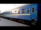 Поезд №12 Киев - Симферополь