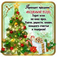 Новый год Поздравления Пожелания С Новым годом Зима
