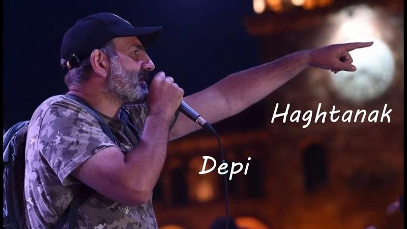 NOR ERG: Nikol Hay Joghovurd - Depi Haghtanak (08.06.2018)
