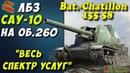 ЛБЗ САУ-10 на Об.260✔ Wot танки Bat-Chatillon 155 58 Выполнение лбз World of tanks игра HD