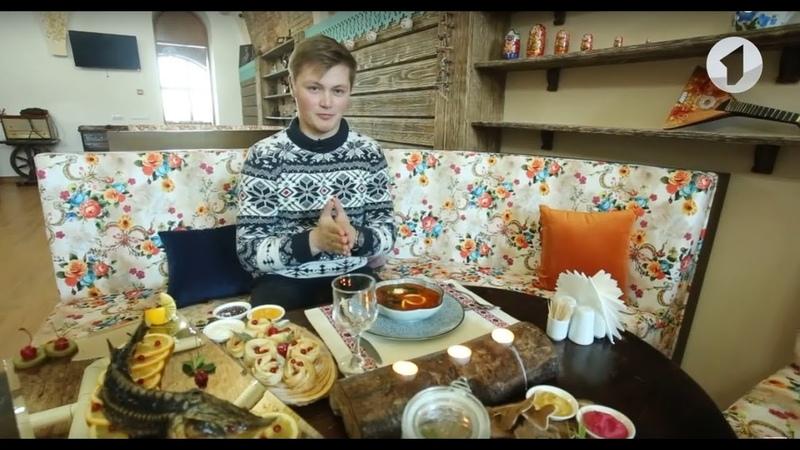 Добро пожаловать в «Старый бастион». Русская кухня / Доброе утро, Приднестровье!