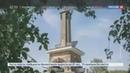 Новости на Россия 24 • Россия требует найти преступников взорвавших памятник советским воинам в польском Миколине
