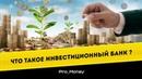 Инвестиционный банк Pro money 12 Василий Солодков