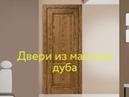 Межкомнатные двери из массива дуба ACADEMY GENT