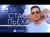 Приглашение на концерт СТАСА ПЬЕХИ 24 августа 2018 в ORACUL (Азов-сити