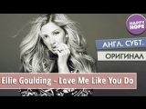 Ellie Goulding - Love Me Like You Do [Original +eng sub]