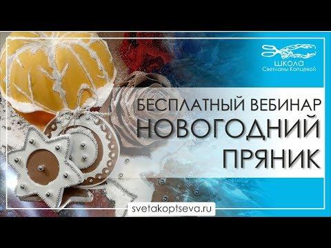 Бесплатный вебинар НОВОГОДНИЙ ПРЯНИК