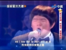Lin Yu Chun My heart will go on такого вы еще не видели парень очень хорошо перепел голос шоу