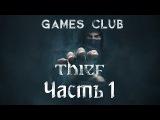 Прохождение игры Thief 2014 часть 1